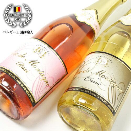 デュク・ドゥ・モンターニュ・セット 大人気のノンアルコールワイン スパークリングワイン の紅白セット!【楽ギフ_包装】
