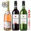 3本まとめて600円お得&送料無料 デュク・ドゥ・モンターニュ・ロゼ&ヴィンテンス 人気のノンアルコールワイン3本セット<ロゼ&メ…
