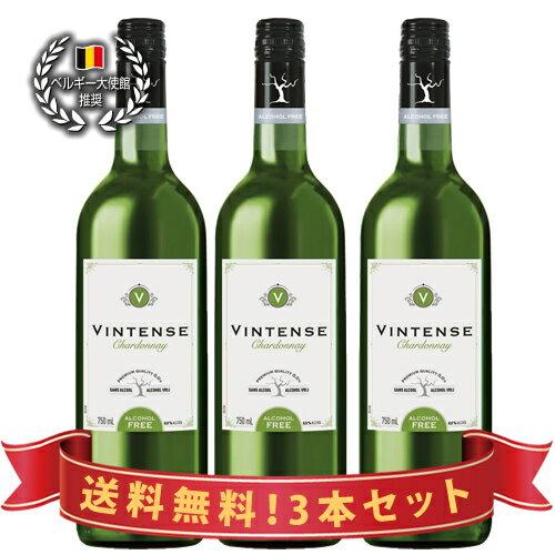 3本まとめて600円お得&送料無料 美味しいノンアルコールワイン ヴィンテンス・シャルドネ(白)3本セット【楽ギフ_送料無料】