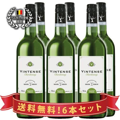 6本まとめて1200円お得&送料無料 美味しいノンアルコールワイン ヴィンテンス・シャルドネ(白)6本セット【楽ギフ_送料無料】