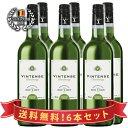 送料無料! 美味しいノンアルコールワイン ヴィンテンス・シャルドネ(白)6本セット【楽ギフ_包装】