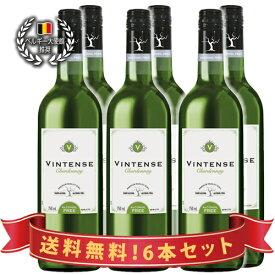 6本まとめて割引販売【送料無料|沖縄除く】美味しいノンアルコールワイン ヴィンテンス・シャルドネ(白)6本セット