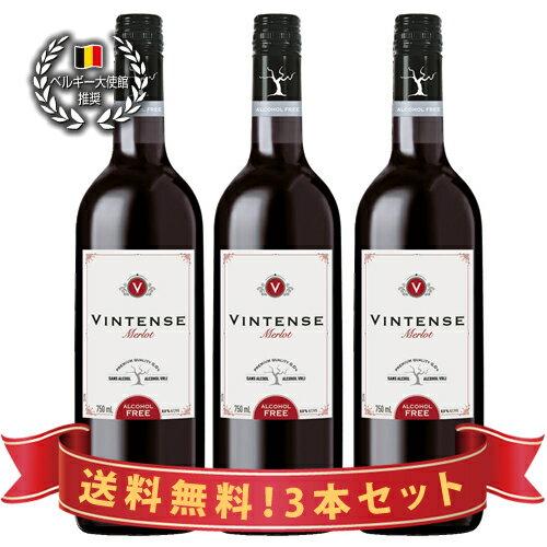 3本まとめて600円お得&送料無料 美味しいノンアルコールワイン ヴィンテンス・メルロー(赤)3本セット【楽ギフ_送料無料】