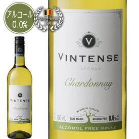 ワインから作った本格派!! 美味しいノンアルコールワイン ヴィンテンス・シャルドネ(白)