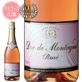 マスターソムリエも認めた本格派!!美味しいノンアルコールワイン スパークリングワイン デュク・ドゥ・モンターニュ・ロゼ