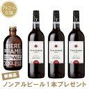 新製品試飲サンプル(ノンアルビール)1本プレゼント【送料無料|沖縄除く】美味しいノンアルコールワイン ヴィンテンス・メルロー(赤)…