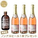 新製品試飲サンプル(ノンアルビール)1本プレゼント【送料無料|沖縄除く】美味しいノンアルコールワイン スパークリングワイン デュク…