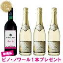 新商品試飲サンプル(ピノ・ノワール)1本プレゼント【送料無料|沖縄除く】美味しいノンアルコールワイン スパークリン…