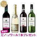 新商品試飲サンプル(ピノ・ノワール)1本プレゼント【送料無料|沖縄除く】ノンアルコールワイン&スパークリングワイン…