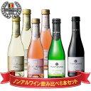 【送料無料|沖縄除く】ノンアルコールワインミニボトル4種類飲み比べ6本セット