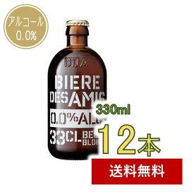 ご好評につき再入荷 ノンアルコールベルギービール ビア・デザミー0.0 330ml (ベルギー伝統のブロンドエール ノンアルコールビール)12本 BIERE DES AMIS