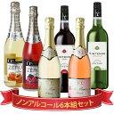 送料無料! 大人気のノンアルコールワインが各種詰まった6本セット <デュク&ロゼ&ベリー&ピーチ&メルロー&シャルドネ>【楽ギフ…