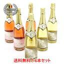 6本まとめて1200円お得&送料無料 美味しいノンアルコールワイン スパークリングワイン デュク・ドゥ・モンターニュ 紅白6本セット(…