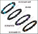 天然石 ブラック オニキス アメジスト ターコイズ タイガーアイ ブレスレット 黒 紫 ブルー 16cm 17cm 18cm 19cm 20cm 21cm 22cm