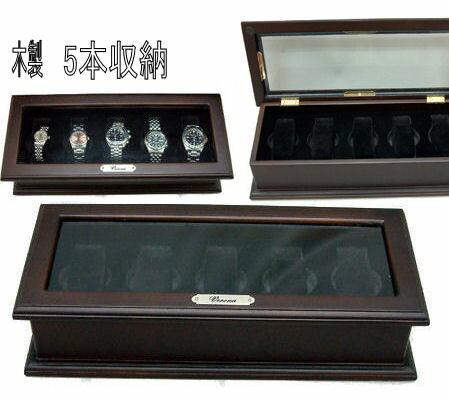訳あり ベローナ 高級 ブラウン 木製 腕時計 ケース 5本時計 収納 ボックス box case ウォッチ コレクションボックス 紳士用 メンズ用 レディース用 婦人【マラソン201401訳あり】