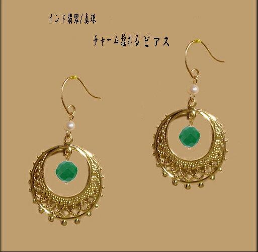 インド翡翠 ピアス/緑ドロップ型リング 白真珠/レディース