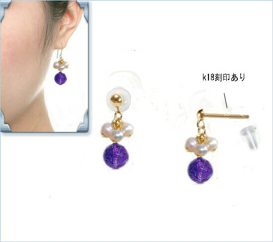 k18ピアス パール アメジスト  アメシスト 紫水晶 18金 スタッド 真珠【送料無料】p5