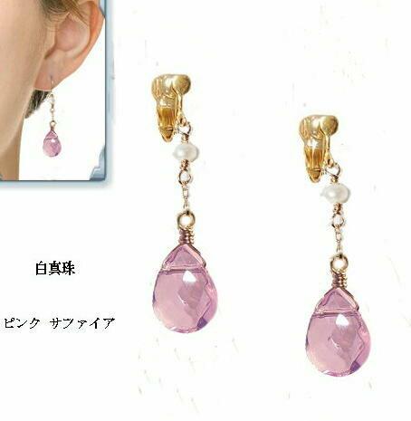 イアリング レディース イヤリング ピンクサファイア 真珠 パール 揺れる 女性 贈り物 ティアドロップ