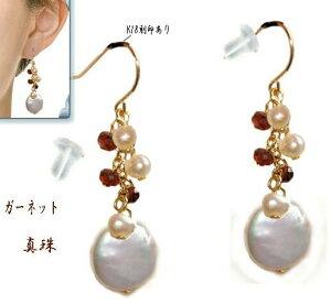 k18ピアス ガーネット 珍しい 真珠 18金 18K 誕生石ピアス 大ぶりコインパール ぶら下がり 揺れる ロング