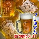 ビアジョッキ プレミアムビールジョッキ ビアグラス プレゼント
