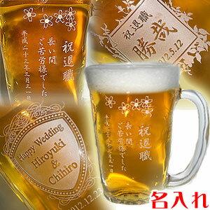 【ビアジョッキ名入れ彫刻】手びねりビールジョッキ【410ml】名入れビールグラスビアグラス還暦祝い退職祝い記念品父の日母の日記念日クリスマス古希還暦祝いのお祝い誕生日プレゼントに!名入れグラスマイグラス【楽ギフ_名入れ】納期:3〜5日前後