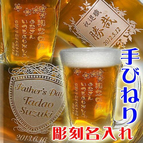 【ビアジョッキ 名入れ彫刻】手びねりビールジョッキ 【410ml】名入れビールグラス ビアグラス 還暦祝い 退職祝い 記念品 父の日 母の日 記念日 敬老の日 古希 還暦祝いのお祝い 誕生日プレゼントに!名入れグラス マイグラス【楽ギフ_名入れ】納期:3〜5日前後