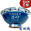 【送料無料】名入れ 有田焼 茶碗【彫刻】【楽ギフ_名入れ】【名入れ 茶碗】敬老の日 還暦祝い 古希祝い 喜寿祝い プレ…