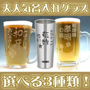 名入れ グラス 選べる3種類 サーモスタンブラー400...