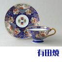 【紅茶がおいしくなる♪】有田焼 弥左衛門窯 ティーカップ 遊苑 出産祝い 誕生日 引き出物 結婚祝い 記念品 開店祝い …