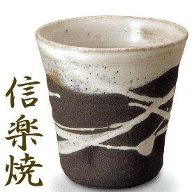敬老の日 信楽焼 プレゼント 信楽焼 焼酎カップ 焼酎グラス 潮騒(黒)【信楽焼】