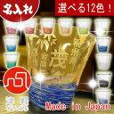 名入れ 津軽びいどろ グラス 選べる12色のロックグラス【送料無料】【彫刻】【還暦祝い 古希 米寿 喜寿 傘寿 新築祝い…