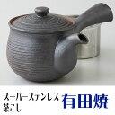 有田焼 黒千段 SS急須(スーパーステンレス茶こし ss茶漉し) 急須 茶器 誕生日 還暦祝い 退職祝い 新築祝い 開店祝い…