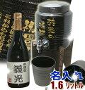 名入れ米焼酎720ml+free名入れ焼酎サーバー(黒釉流し)1.6L+焼酎カップ2個の焼酎サーバーセット 敬老の日 父の日 結婚祝い