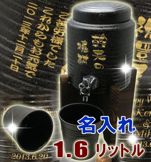 【送料無料】free名入れ焼酎サーバー(黒釉流し)1.6L+焼酎グラス2個の焼酎サーバーセット 敬老の日 父の日