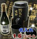 名入れ米焼酎720ml+free名入れ焼酎サーバー(黒釉流し)1.6L+焼酎カップ2個の焼酎サーバーセット 敬老の日