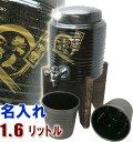 【送料無料】名入れ焼酎サーバー(黒釉流し)1.6L+焼酎グラス2個の名入れ焼酎サーバーセット 名入れ プレゼント 還暦祝…
