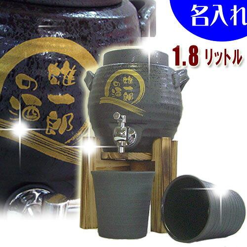 名入れ 焼酎 サーバー 1.8 リットル 焼酎 グラス 2個の焼酎 サーバーセット 父の日 母の日 敬老の日 退職祝い...