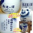 【送料無料】有田焼 名入れ焼酎サーバー刷毛渦1.5 焼酎カップが付いたお得セット 敬老の日 父の日 母の日 母の日 退職…