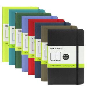 モレスキン MOLESKINE クラシック ノートブック 無地 ポケット ソフトカバー (全6色) CLASSIC NOTEBOOKS SOFT COVER POCKET PLAIN プレーン 【ラッキーシール対応】