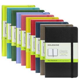 モレスキン MOLESKINE クラシック ノートブック プレーン(無地)ポケット ハードカバー / 9.0x14.0cm(10色) CLASSIC NOTEBOOKS HARD COVER PLAIN POCKET