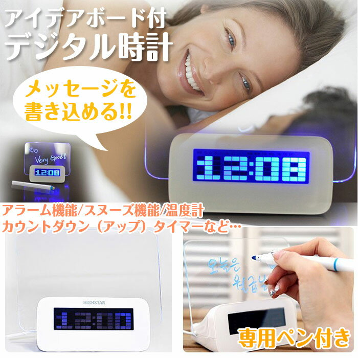 光る メモボード付き デジタル時計 アラーム 温度計 タイマー◇ALW-1140C