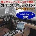車載用 タブレットスタンド フレキシブル 固定式 タブレットホルダー iPad 7 10.5インチ| 7インチ 10インチ カーホルダー アーム アームスタンド...