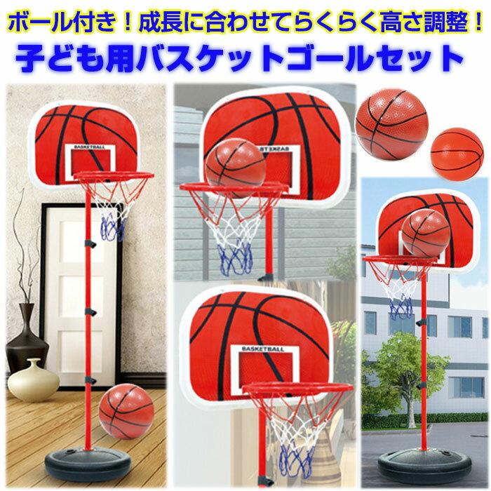 子ども用バスケットゴールセット ミニバスケット ボール付き 家庭用 屋内 屋外 室内 高さ調整可能 ◇ALW-SP-BG5880A