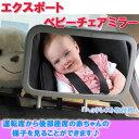 ベビーチェアミラー イチャイルドシート設置ミラー 赤ちゃん用バックミラー 後部座席用バックミラー【カー用品】◇ALW…