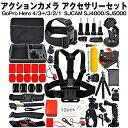 アクションカメラ アクセサリーセット スポーツカメラ HERO4 HERO3+ HERO3 HERO2 SJ4000 SJ5000に対応 GoPro SJCAM...