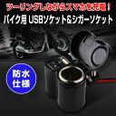 バイク用 防水 USBソケット&シガーソケット スマホ充電 ツーリング 充電 ◇ALW-YF-122