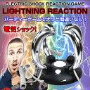 電気ショック パーティーゲーム 宴会 罰ゲーム クリスマス 新年会 忘年会 パーティー 電気 ビリビリ ライトニング リアクション◇ALW-DS100