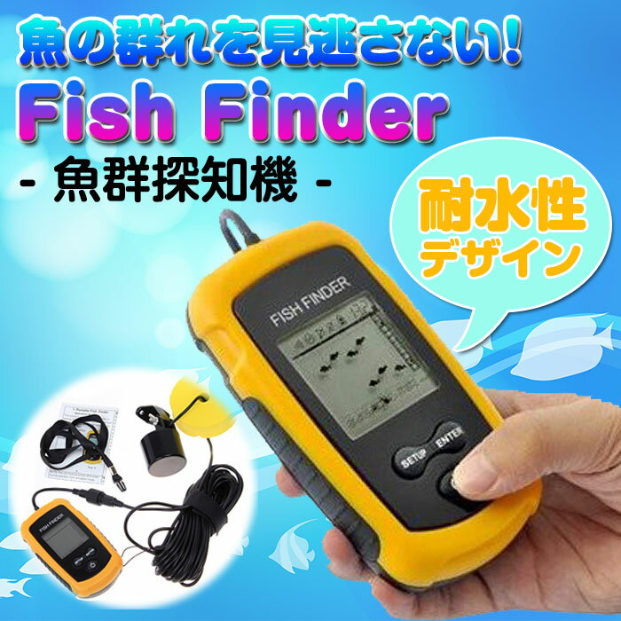 ポータブル フィッシュファインダー バックライト 魚群探知機 超音波魚群探知機 フィッシュ探知 大漁魚探 漁師 釣り愛好家 ◇ALW-FISHFINDER