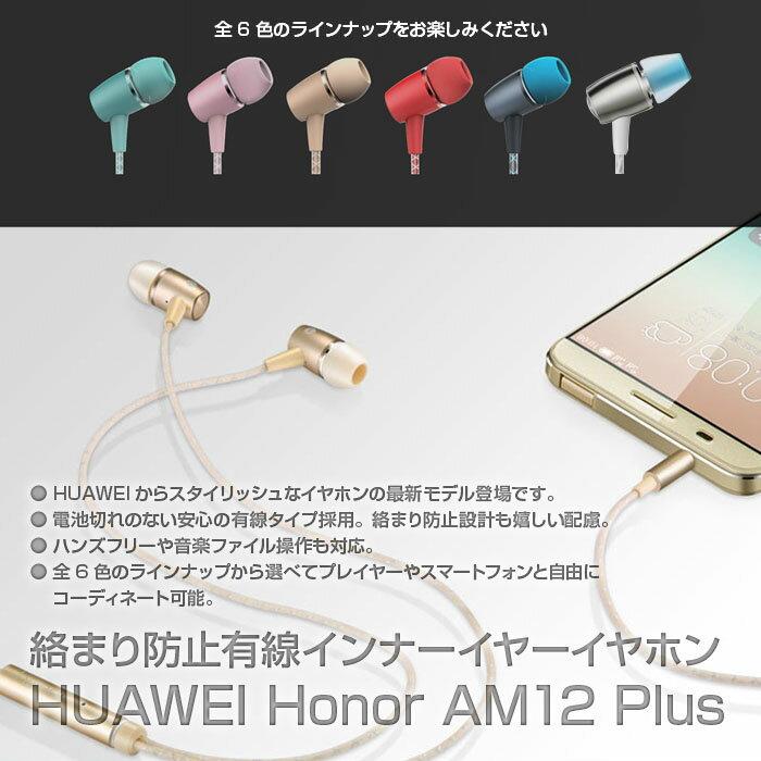 HUAWEI AM12 Plus 有線 インナー イヤー イヤホン ヘッドセット スマートフォン ハンズフリー 絡まり 防止 メタリック 【オーディオ】並行輸入品 ◇ALW-HUAWEI-AM12