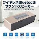 ワイヤレス Bluetoothサウンドスピーカー ハンズフリーフォン ワイヤレス対応 ミニステレオ サブウーファー USB充電【オーディオ】◇ALW-TOPDC...